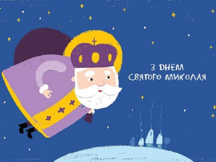 Миколай вночі мандрує, сном і казкою чарує