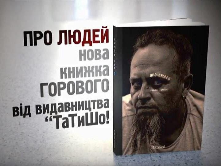Увага! Презентація нової книги Руслана Горового!