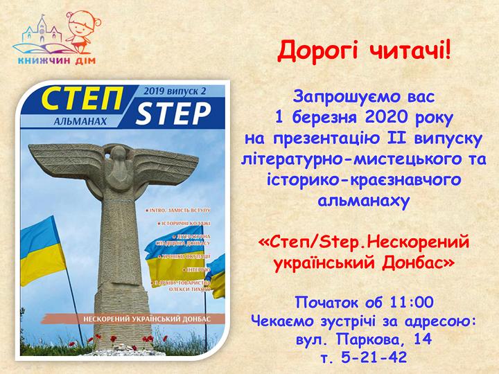 """Презентація альманаху """"Степ/Step. Нескорений український Донбас"""""""