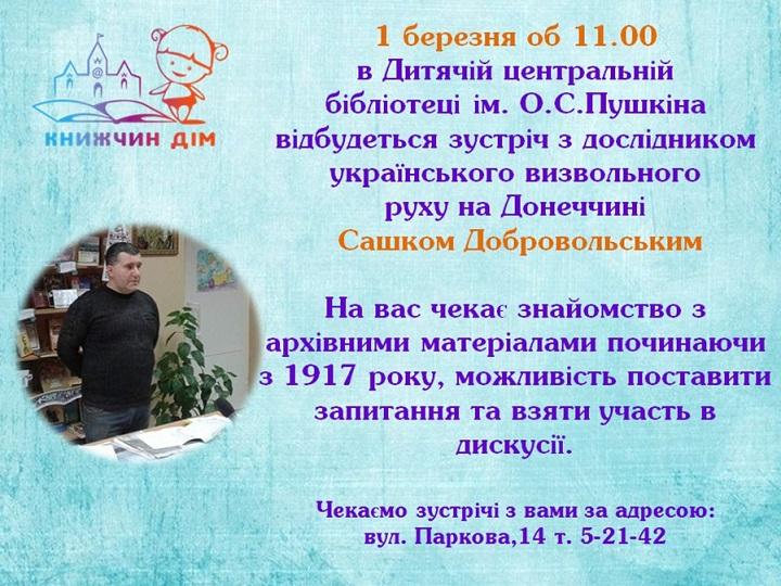 Запрошуємо на зустріч з Олександром Добровольським