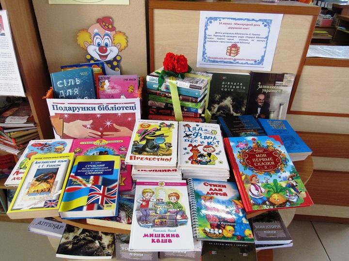 Міжнародний день дарування книг. Дякуємо! Дякуємо! Дякуємо!