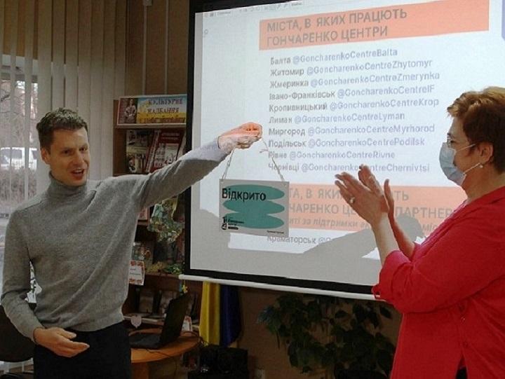 Відкрився Гончаренко центр-партнер Краматорськ education and culture!