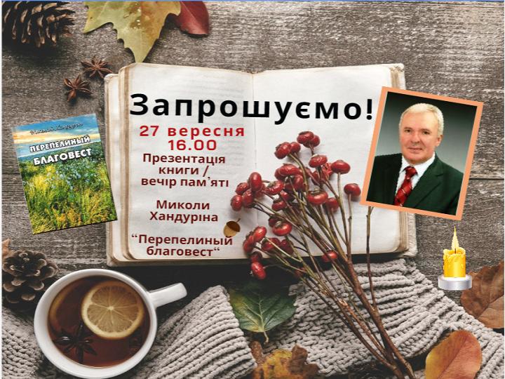 Презентація книги/вечір пам'яті Миколи Хандуріна